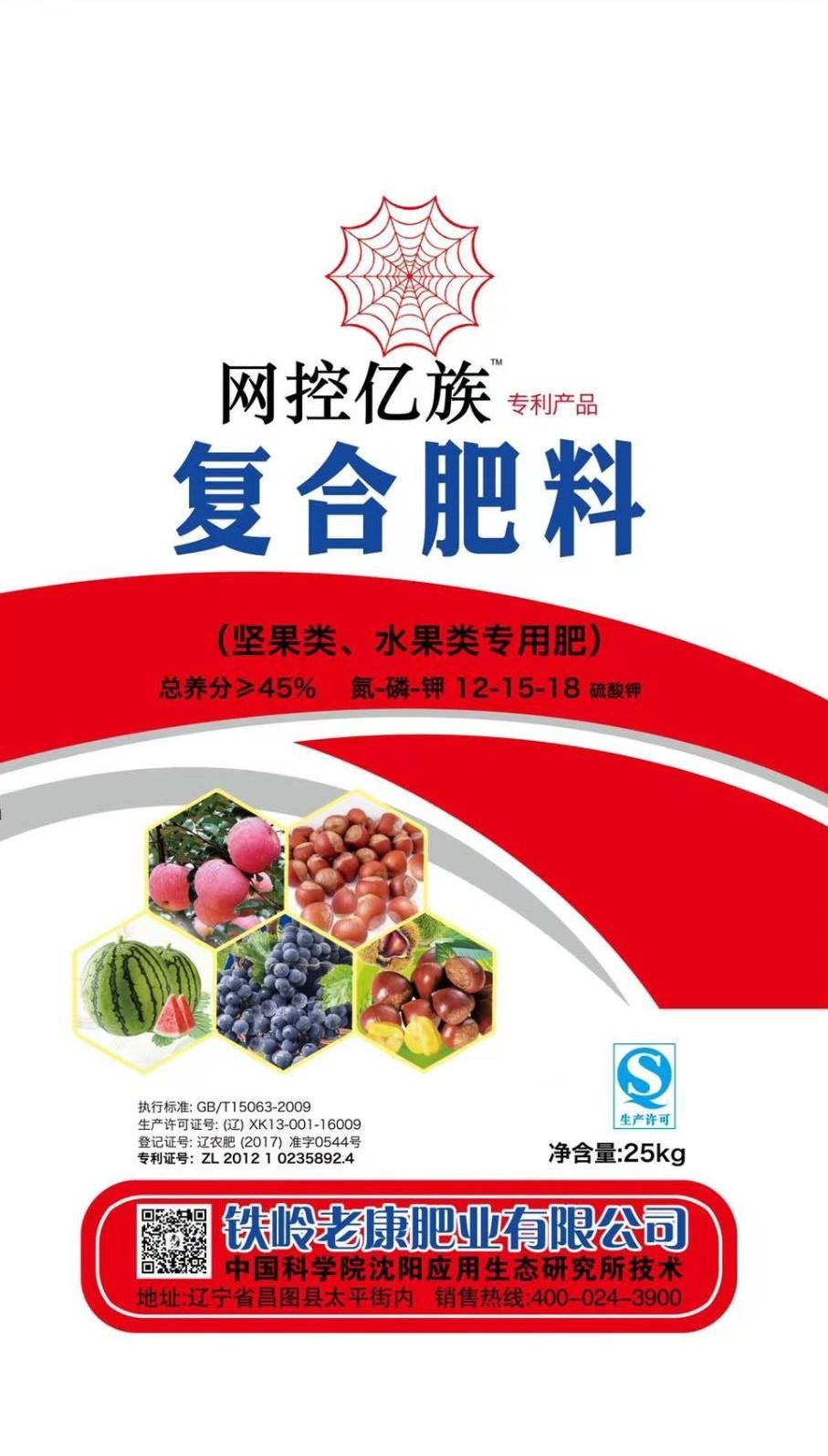 網控億族 復合肥料 專利產品 堅果、水果專用肥 鐵嶺老康肥業有限公司