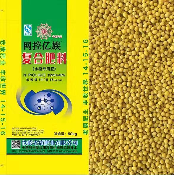 網控億族 水稻專用復合肥 鐵嶺老康肥業有限公司