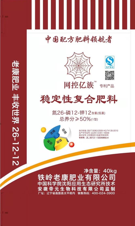 穩定性復合肥料 網控億族 中國配方肥料領航者 專利產品 鐵嶺老康肥業有限公司