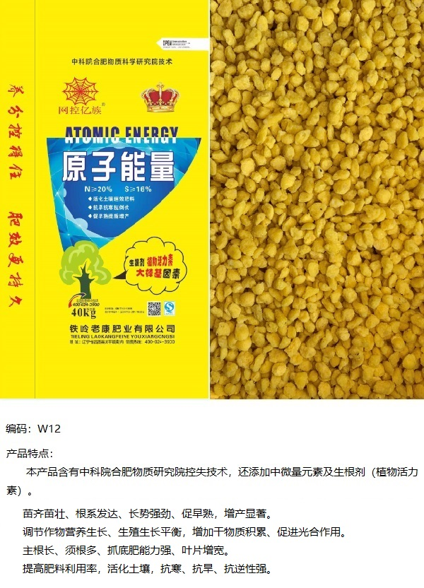 鐵嶺老康肥業有限公司 本產品含有中科院合肥物質研究院控失技術,還添加中微量元素及生根劑(楂物活力