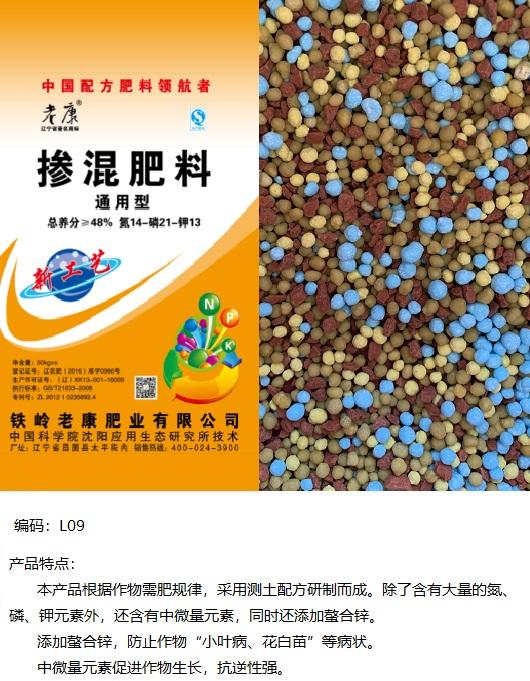 """鐵嶺老康肥業有限公司 產品特點:本產品根據作物需肥規律,采用測土配方硏制而成。除了含有大量的氮、磷、鉀元素外,還含有中微量元素,同時還添加螫合鋅添加螯合鋅,防止作物""""小葉病、花白茁""""等病狀。中微量元素促進作物生長,抗逆性強。"""