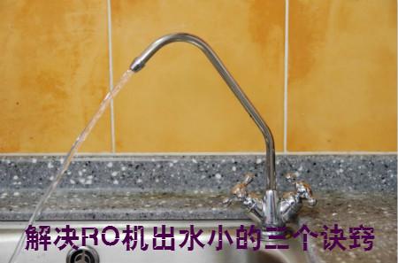 如何提高RO纯水机出水量?介绍三个诀窍