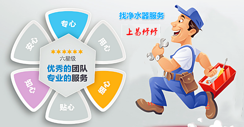 净水器商家做好售后服务 这五点不可缺少