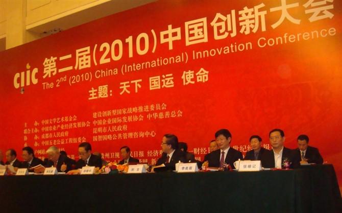 胡兆荣所长与全国人大副委员长陈昌智在创推大会上