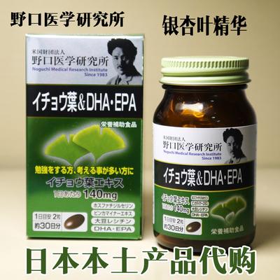 日本代购野口银杏叶胶囊DHA护脑预防老年痴呆提高记忆力保健品