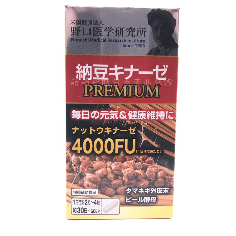 日本原装代购 野口纳豆精 纳豆激酶 PREMIUM4000FU 新加强版120粒