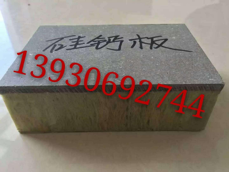 硅钙板岩棉复合板