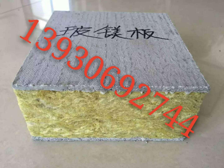 玻镁板岩棉复合板