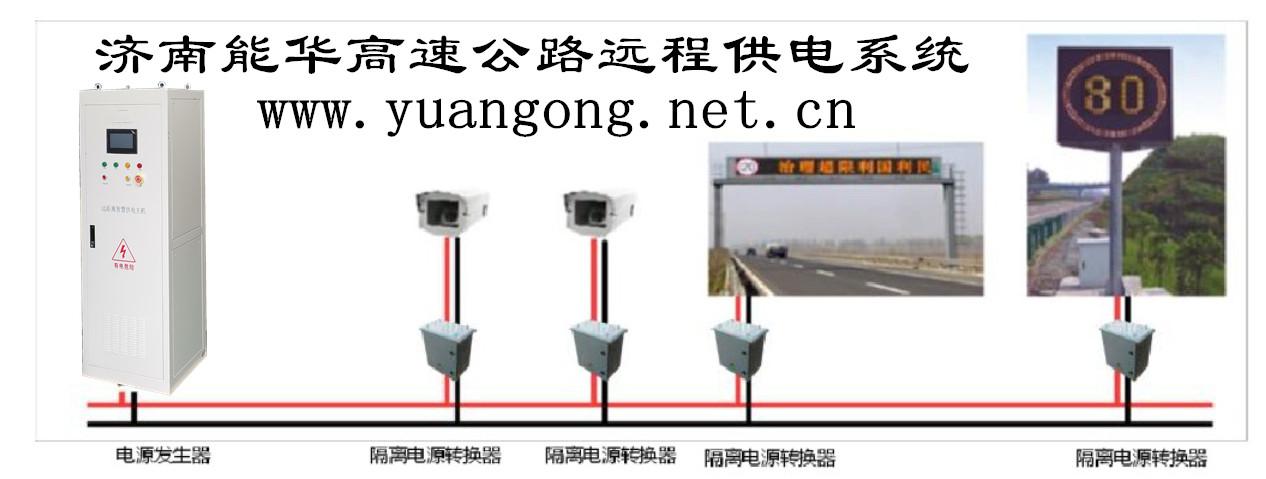 高速公路的监控系统的供电电源