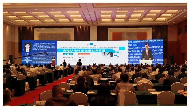 肖建华出席首届中国认可与检验检测国际论坛