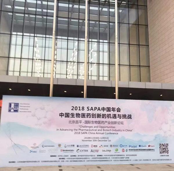 2018SAPA年会-中国生物医药创新机遇与挑战