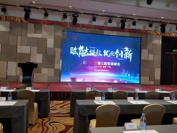 2018年中原集团三级是峰会
