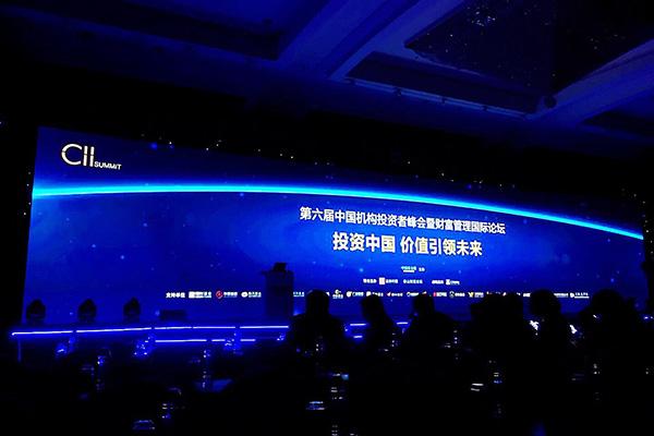 第六届中国机构投资者峰会暨财富管理论坛