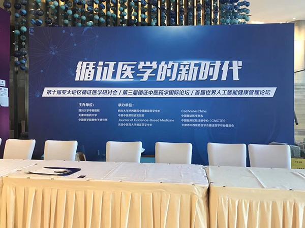 第三届循证中医药学国际论坛