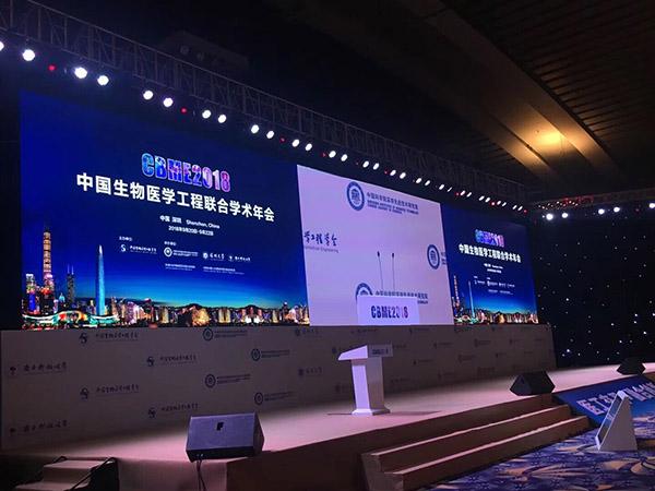 中国生物医学工程联合学术年会