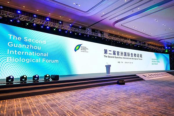 第二届官洲国际生物论坛