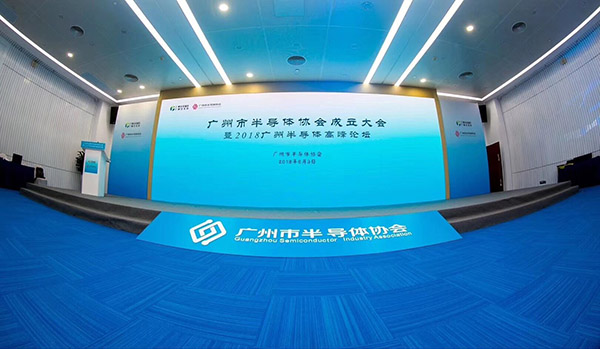 广州市半导体协会成立大会