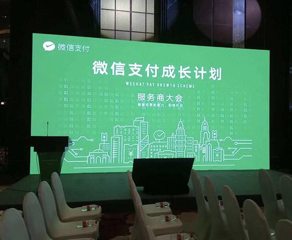 微信成长计划-微信服务商大会