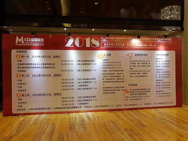 第九届中国购物中心渠道变革大会暨商业地产内容重构新价值论坛-(2)