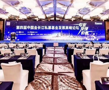 第四届中国长江私募基金发展高峰论坛