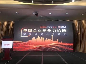中国企业竞争力论坛