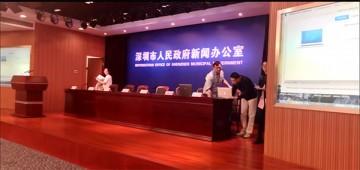 深圳市人民政府新闻办公室