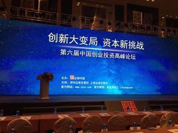 第六届中国创业投资高峰论坛