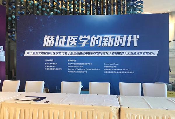 第十届亚太地区循证医学研讨会