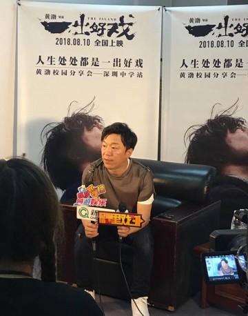 黄渤《一出好戏》全国首映会2