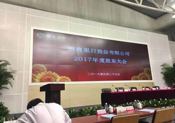 招商银行股份有限公司2017年度股东大会
