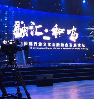 中国广电传媒行业文化金融融合发展论坛