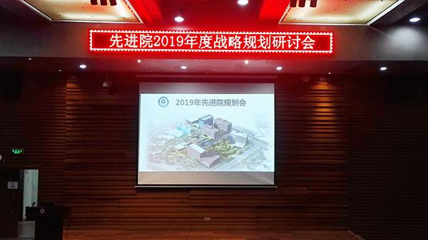 中国科学院深圳先进技术研究院2019年度战略规划研讨会