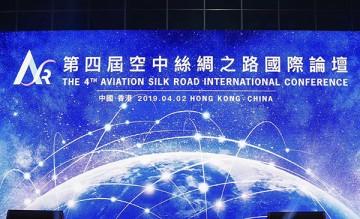 第四届空中丝绸之路国际论坛