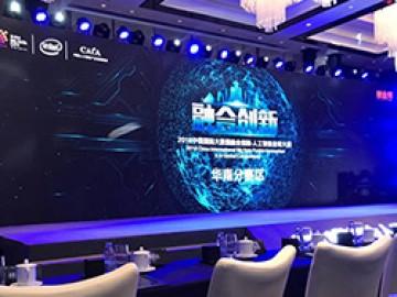中国国际大数据融合创新.人工智能大赛