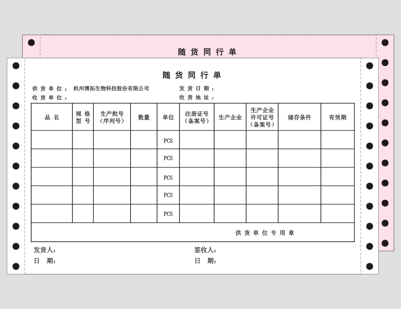 2联带孔电脑打印无碳复写联单票据印刷出货单销售单销售单