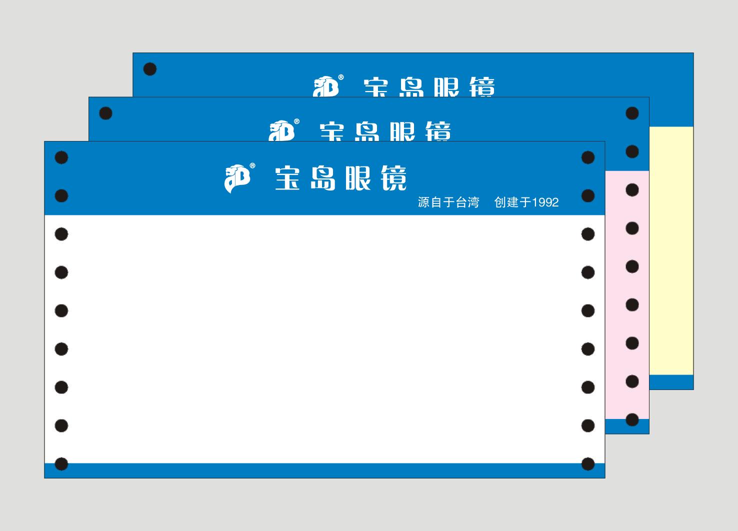 3联带孔电脑打印联单连续打印纸联单票据定制印刷