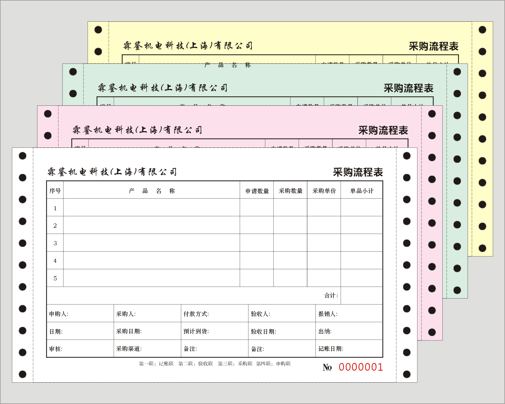 4联带孔电脑打印联单连续打印纸联单票据定制印刷