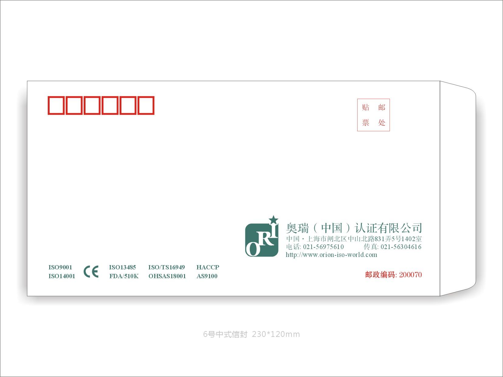 6号中式信封印刷定制标准国内通用商务高端材质品质保证工厂直销