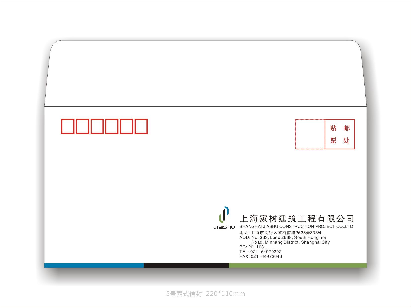 5号西式信封定制印刷企业商务标准信封设计制作