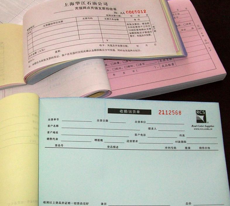 出入库单送货单销售单收款收据报销单印刷定制