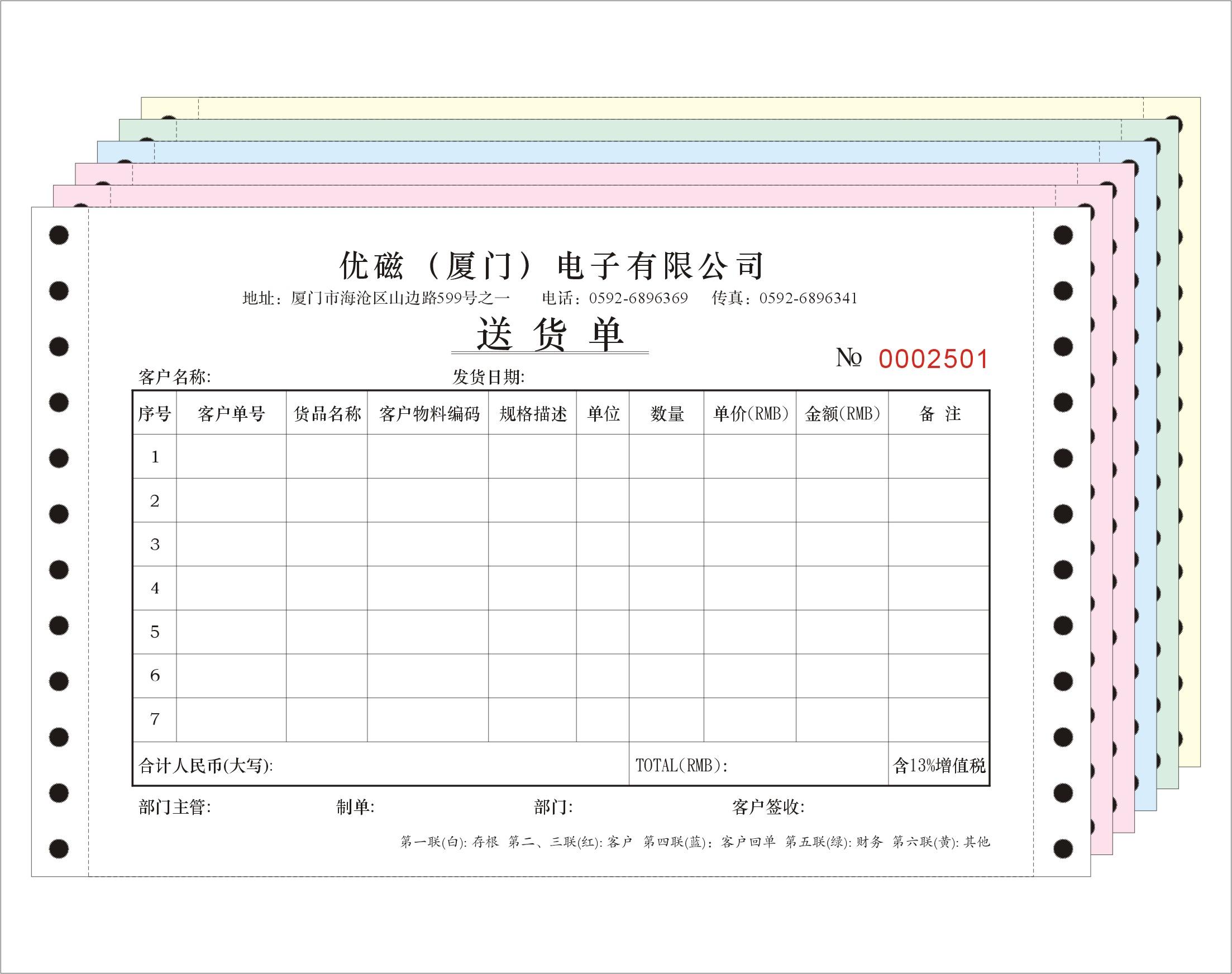 6联电脑票据压感打印联单带孔联单连续打印纸联单票据定制印刷