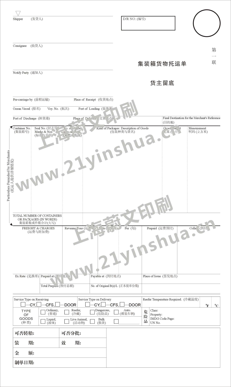 配舱回单/场站收据上海蔚文印刷定制