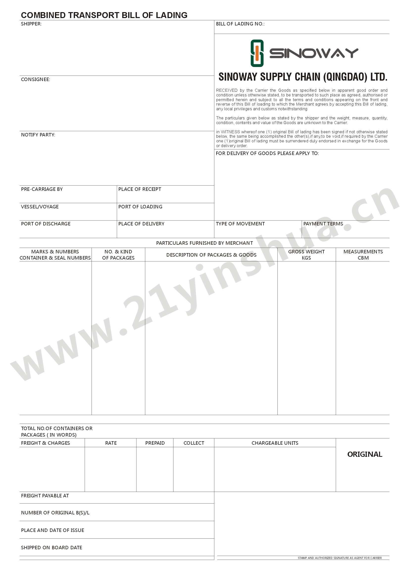 印刷定制海运提单SINOWAY SUPPLY货代提单成功案例
