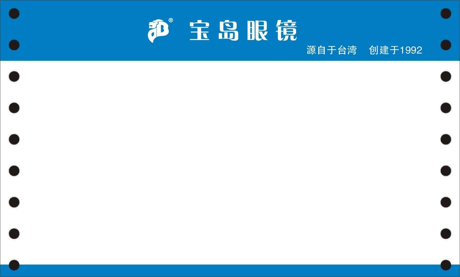 电脑票据印刷定制宝岛眼镜销售三联单成功案例