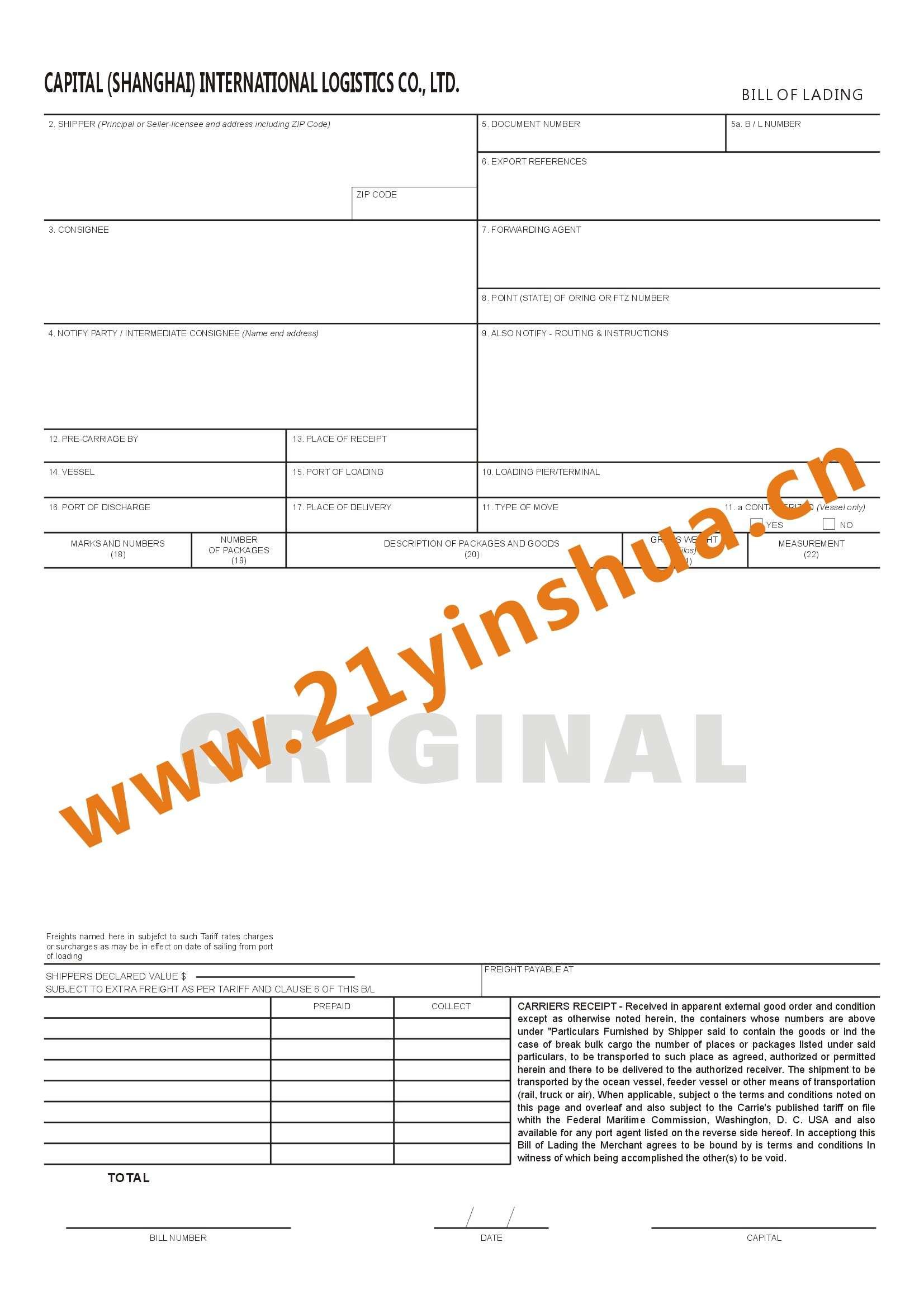 印刷定制海运提单 CAPITAL (SHANGHAI)  成功案例