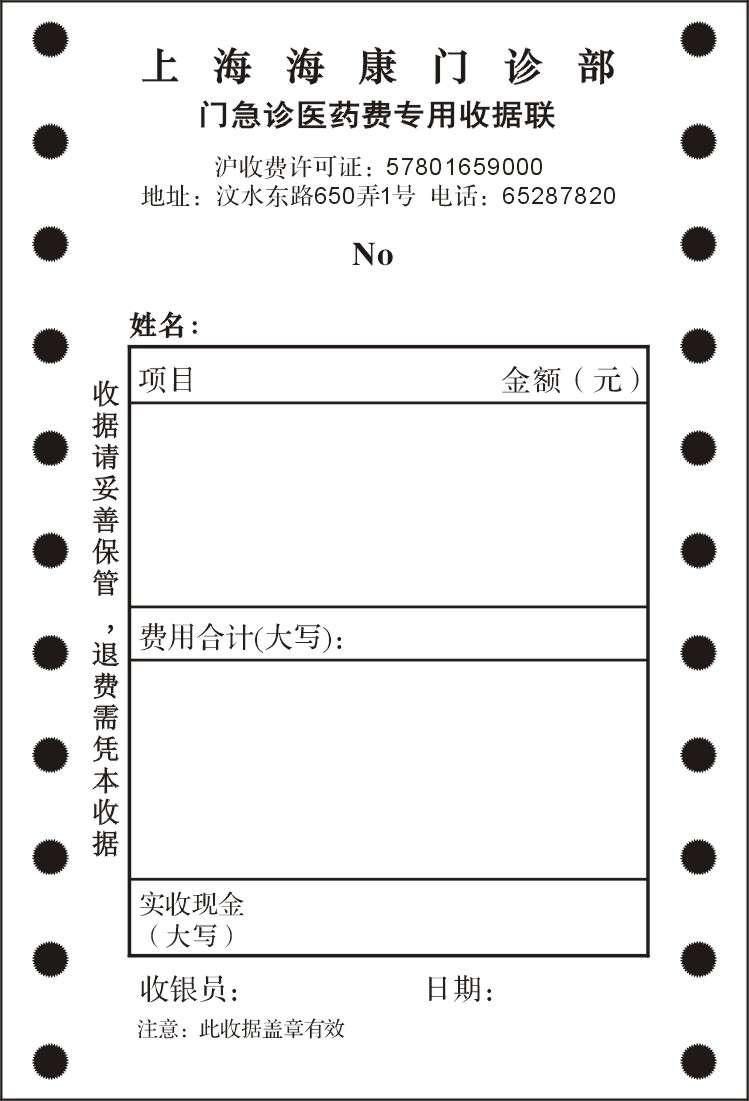 门诊收据定制印刷电脑票据无碳复写联单销售报表出入库单