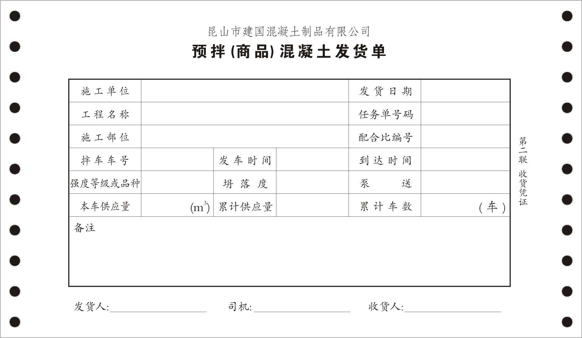 混凝土商品砼发货单珠宝品质保证单电脑票据印刷定制