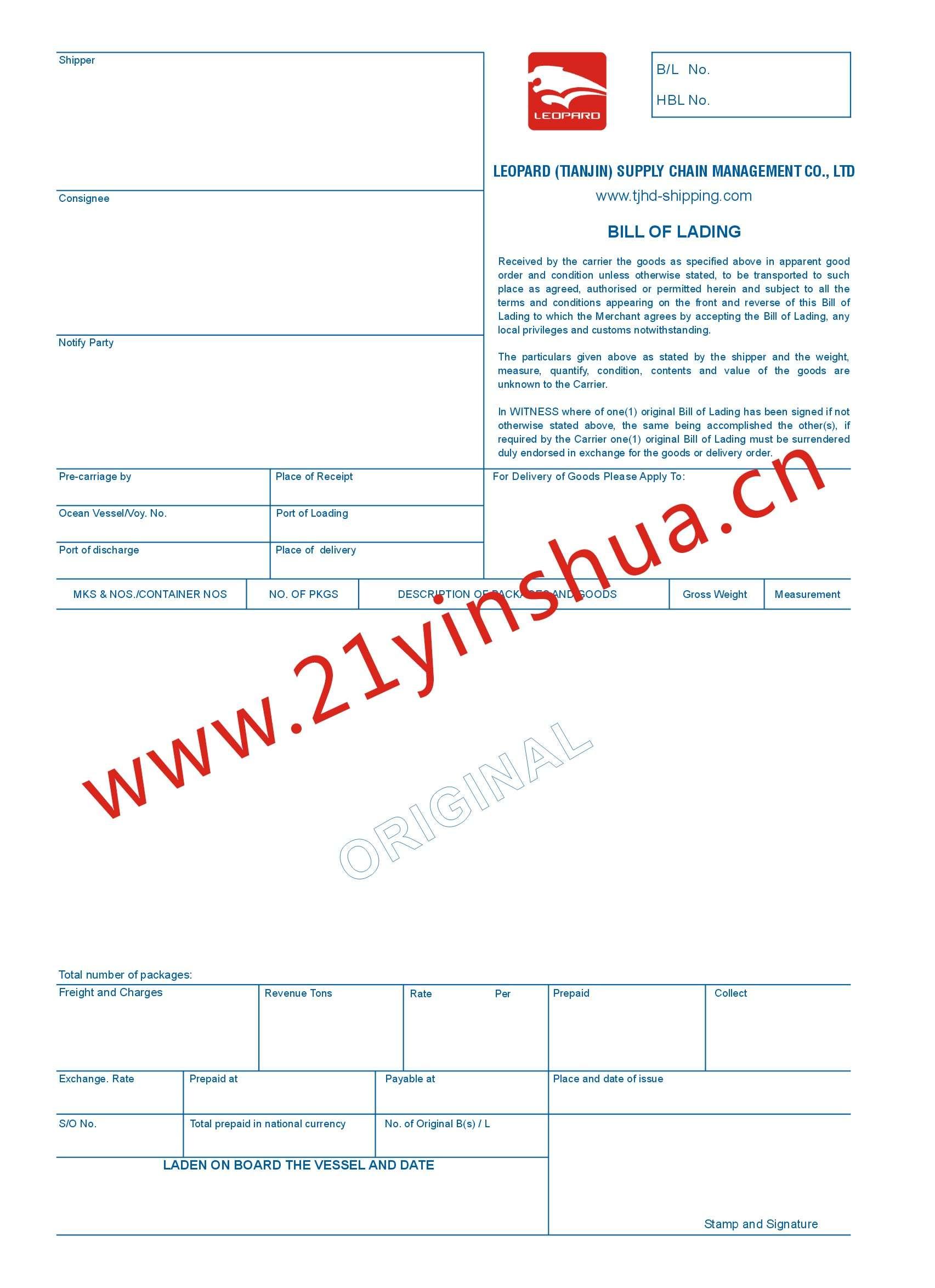 印刷定制海运提单 天津海鼎国际货运代理有限公司 成功案例