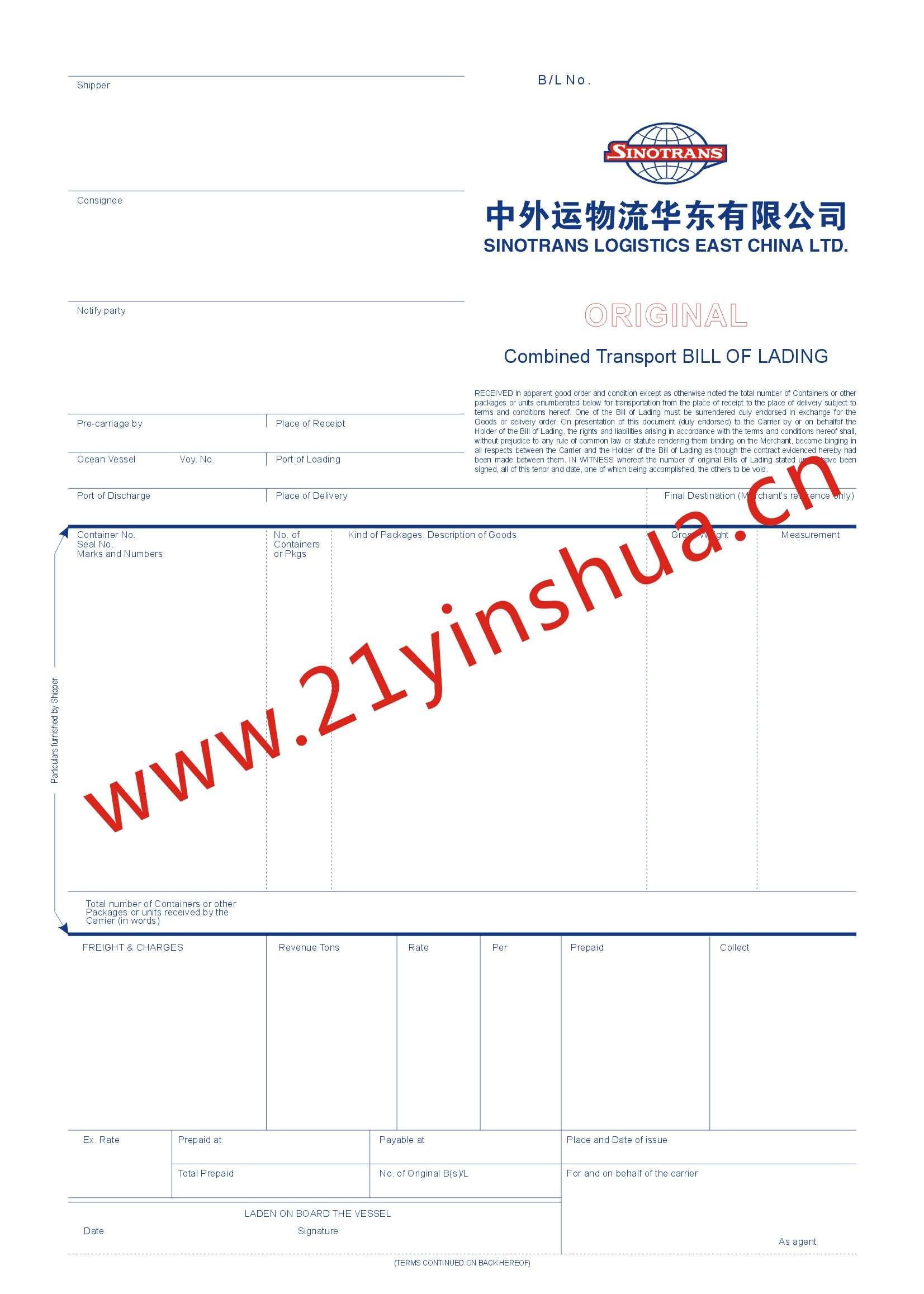 印刷定制海运提单 中外运物流华东有限公司 成功案例
