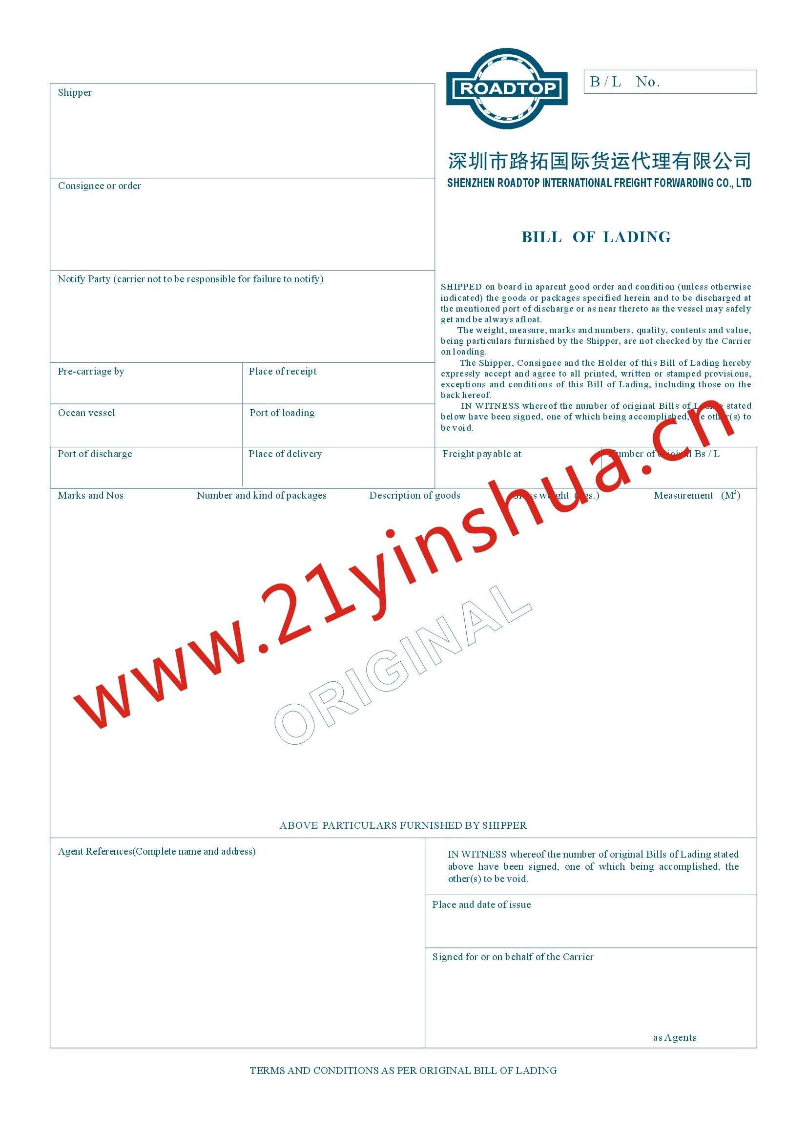 印刷定制海运提单深圳市路拓国际货运代理有限公司 成功案例